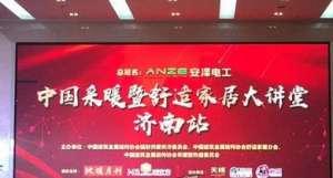 天格:地暖大讲堂济南站充分展示领导者魅力铆接机